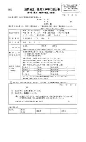 その他工事.jpg